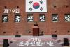 """이낙연 총리 """"순국선열 잊히지 않도록 합당하게 모실 것"""""""