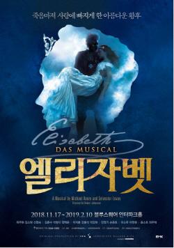 뮤지컬 '엘리자벳', 3년 만에 재개막