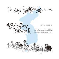김정희, 南北평화 염원 '일천 기러기 날아가듯' 발표
