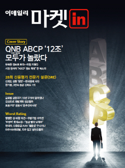 [28th SRE][Cover]①QNB ABCP `12조` 모두가 놀랐다