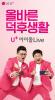 덕후 위한 'U+아이돌Live'앱 광고 온에어
