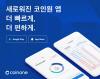암호화폐 거래소 코인원, 모바일 앱 2.0 개편 공개