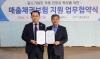 신보, 인천시와 중소기업 매출채권보험 지원 업무협약 체결