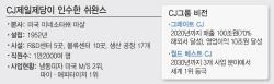 """[마켓인]CJ, 美쉬완스 인수..JKL 협상 결렬 """"총액 2.1조 자체 조달"""""""