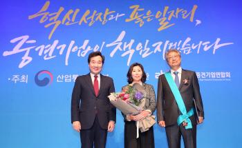 '제4회 중견기업인의 날' 기념식