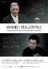바이에른 방송교향악단 2년 만에 한국行