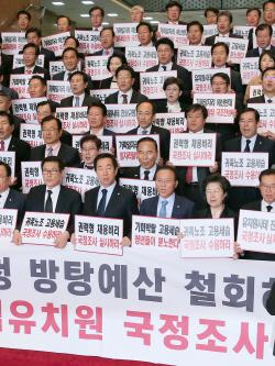 자유한국당 '고용세습-사립유치원' 국정조사 요구