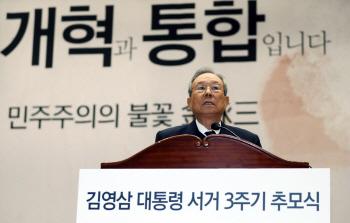 김영삼 전 대통령 서거 3주기 추모식