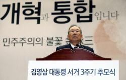 [포토]추모사하는 박관용 전 국회의장