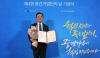 캠시스, '중견기업인의 날' 국무총리표창 수상