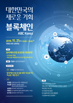블록체인사업 육성2법 국회 토론회..전금법-특금법 다뤄