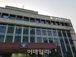 경찰 '골프장 성관계 동영상' 지라시 유포자 수사 착수