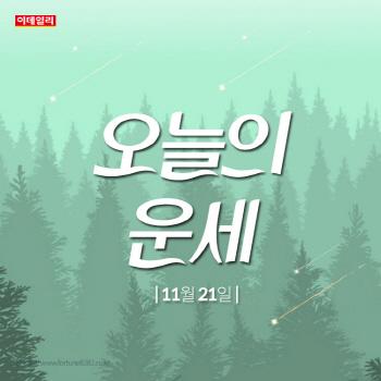 [카드뉴스]간섭하면 손해…''오늘의 운세''