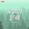 [카드뉴스]간섭하면 손해…'오늘의 운세'