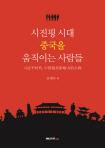 [200자 책꽂이] 시진핑 시대 중국을 움직이는 사람들 외