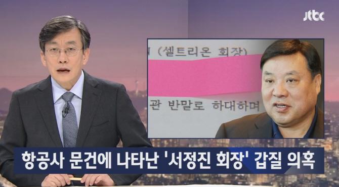 """셀트리온 서정진 회장, 승무원에 갑질 의혹… """"'이 XX' 표현 일상적"""""""