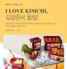 """""""최대 40% 할인"""" 락앤락, 김장시즌 기획전"""