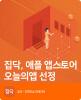 집닥, 앱스토어 '오늘의 앱'으로 선정