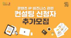 한국콘텐츠진흥원 '콘텐츠 IP 비즈니스 컨설팅' 진행