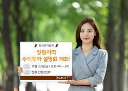 한국투자증권, '창원지역 주식투자 설명회' 개최