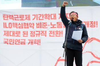 민주노총 총파업대회
