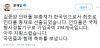 """文대통령, 김종양 인터폴 총재 선출에 """"아주 자랑스럽다"""" 축하"""