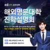 edm유학센터, '해외대학 진학설명회' 개최