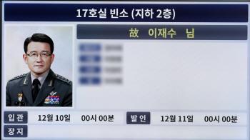 故이재수 전 기무사령관 유서 공개