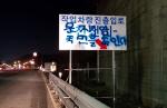고속도로 표지판에 떡하니...처벌 가능성은?