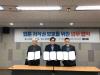 웹툰산업협회, 저작권위원회와 해외 불법 사이트 모니터링 시범사업 추진