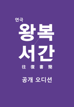 미나토 가나에 소설 '왕복서간' 연극으로…오디션 진행