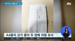 """분신 택시기사 """"손석희 사장님께""""...유서 공개"""