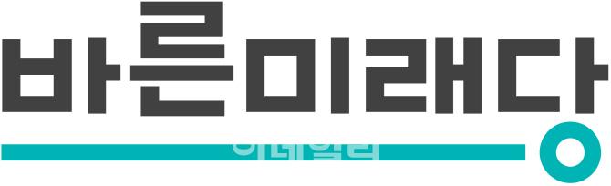 """바른미래, 이재명 기소 """"사필귀정, 만시지탄, 감탄고토"""""""