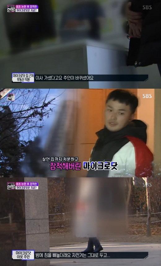 마이크로닷, 집 처분하고 이사 갔다…'행방 묘연'