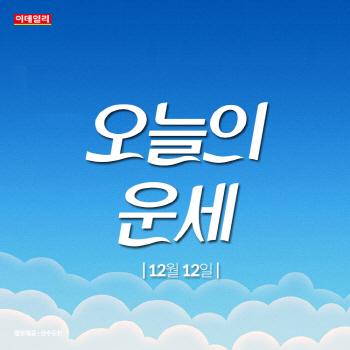 [카드뉴스]내 스타일을 고집…''오늘의 운세''