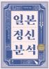 [200자 책꽂이] 일본정신분석 외