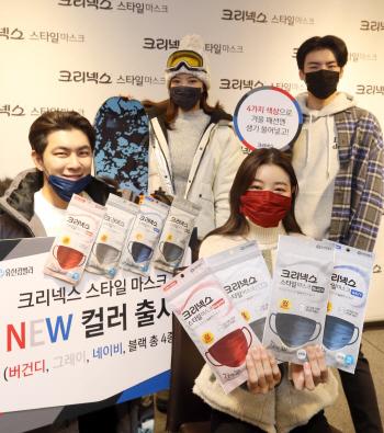 유한킴벌리, '크리넥스 스타일 마스크' 출시