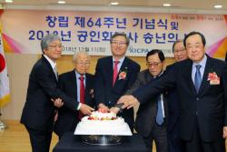 한공회 '창립 제64주년 기념식·송년의 밤' 개최
