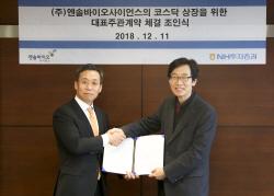 NH투자證, 엔솔바이오사이언스 상장 대표주관 계약 체결