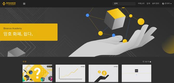 바이낸스, '암호화폐 투자' 동영상 교육 플랫폼 출시
