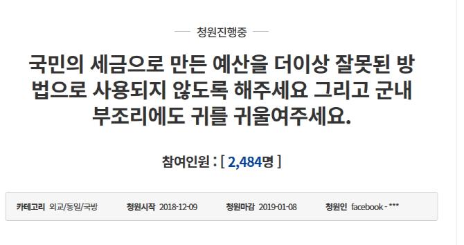 """현역병사가 군 비리 폭로… """"대대장이 '영창 보내겠다' 압박"""""""