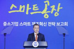 """스마트공장 2022년까지 3만개 보급 """"6.6만개 일자리 창출"""""""