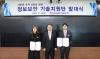 협력中企 사이버 보안 강화...동서발전, '정보보안 기술지원단' 발대식
