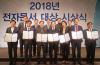 과기정통부-KISA, '2018 전자문서 대상' 시상식 개최
