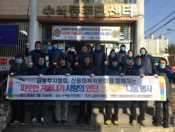 금투협, 은평구 수색동서 '사랑의 연탄 나눔' 봉사활동