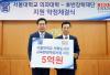호반장학재단, 서울대 의대에 연구환경 개선 지원금 5억원 전달