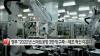 """[이데일리N] 정부 """"2022년 스마트공장 3만개 구축…제조 혁신 이끈다"""" 外"""