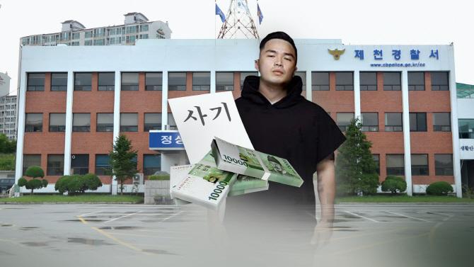 '사기 혐의' 마이크로닷 부모에 인터폴 '적색수배령'