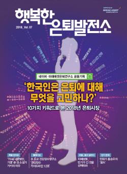 """""""한국인 은퇴고민..'실업급여·52시간 근무' 최다"""""""