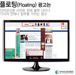 한국 뉴스사이트 광고, 미국의 2.4배..선정적 광고도 심각